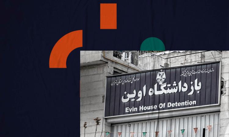 No Domingo da Igreja Perseguida 2021 vamos interceder pelos cristãos presos no Irã